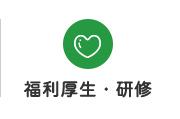 福利厚生・研修